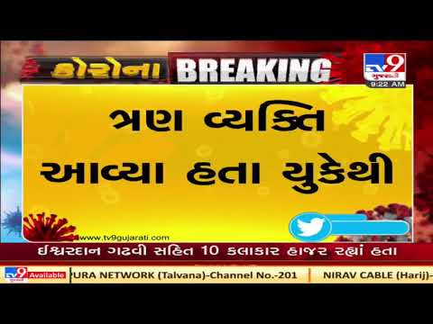 Surat: 2 out of 3 people with travel history to UK test negative | TV9News
