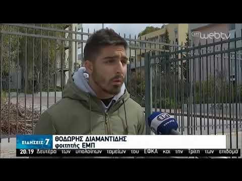 Κλειστές εστίες | Φοιτητές αναγκάζονται να σπάσουν την καραντίνα | 24/03/2020 | ΕΡΤ