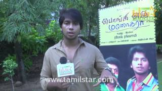 Irfan at Ponge Ezhu Manohara Movie Press Meet