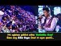Pinwanthiye Mage - පින්වන්තිය මාගේ | Sihina Malaka| Hiru Star EP 58