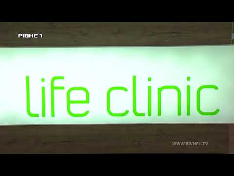 """<a href='/Info/?id=92883' >Новий медичний центр """"Life clinic"""" вже працює у Рівному [ВІДЕО]</a>"""