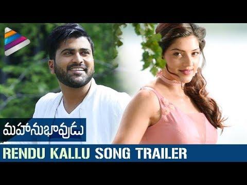 Mahanubhavudu Movie Songs | Rendu Kallu Song Trailer