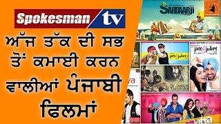 Top 10 highest grosser Punjabi films. The list includes #Angrej, #Punjab1984, #ChaarSahibzaade, #SardaarJi, #RiseofBandaSinghBahadur, #Ambarsariya ...