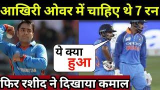 India Vs Afghanistan: रशीद ने बदल डाला मैच, जीता हुआ मैच हारा भारत।