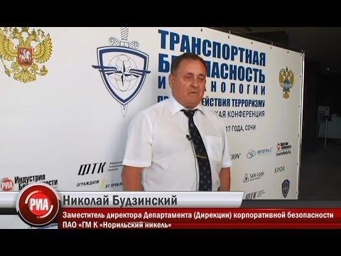 БУДЗИНСКИЙ Николай Викторович, ПАО «ГМК «Норильский никель»