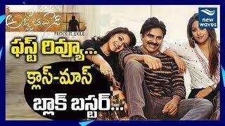 Agnyaathavaasi Movie First review Out | Umair Sandhu, Pawan kalyan, trivikram | New Waves