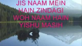 Hindi Christian Song JIS NAAM MEIN (LYRICS INCLUDED)