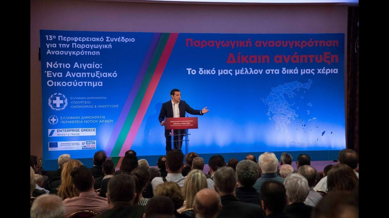 Ομιλία στο 13ο Περιφερειακό Συνέδριο για την Παραγωγική Ανασυγκρότηση