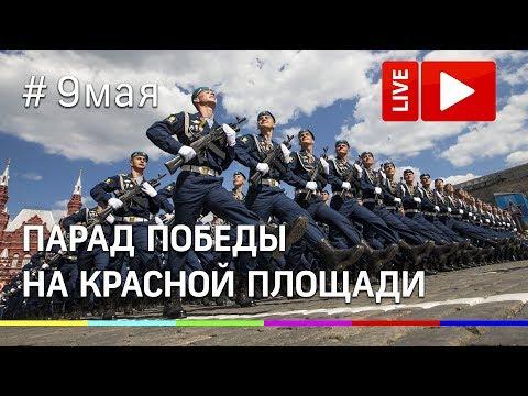Парад Победы в Москве на Красной площади 9 мая 2019 года. Прямая трансляция