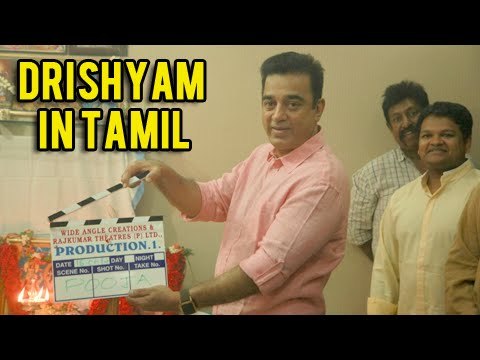 Drishyam - Remake In Tamil - Latest Kollywood News
