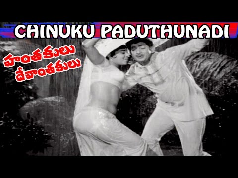 Hanthakulu Devanthakulu Movie Songs -  Chinuku Padutunnadi | Jyothi Lakshmi | Krishna | V9 Videos