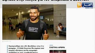 سوداني يصل إلى اليونان تمهيدا لإنضمامه إلى أولمبياكوس
