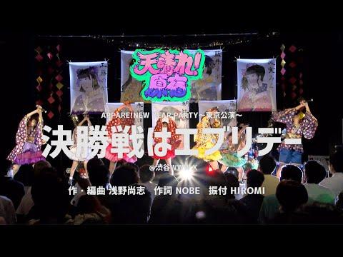, title : '決勝戦はエブリデー 〜Live Movie〜'