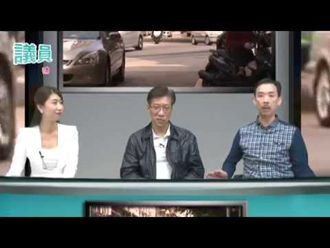 """第八十五集""""八年一檢,控制車輛"""" ..."""