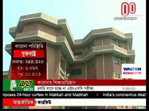 HSC exams postponed further (03-04-2020) Courtesy: Independent TV