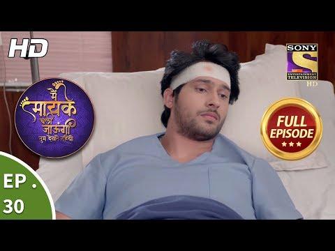 Main Maayke Chali Jaaungi Tum Dekhte Rahiyo - Ep 30 - Full Episode - 22nd October, 2018