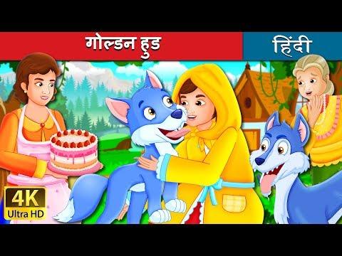 गोल्डन हुड | The Golden Hood Story | बच्चों की हिंदी कहानियाँ | Hindi Fairy Tales