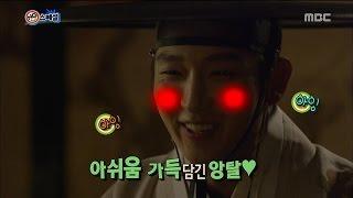 [Happy Time 해피타임] NG Special - 'Scholar Who Walks The Night' Lee Joon-gi 애교남 이준기 20150830, MBCentertainment,radiostar