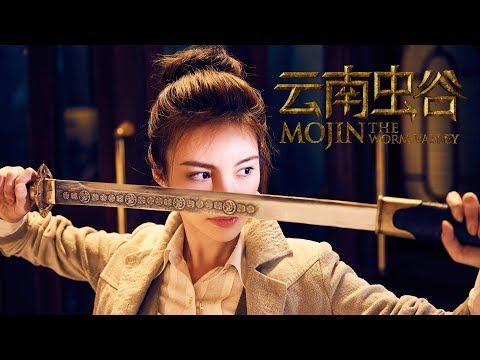《MOJIN THE WORM VALLEY 云南虫谷》 (Teaser Trailer)- In Cinemas 3 Jan 2019