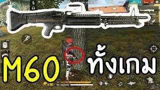 Free Fire เล่นปืนใหม่ M60 ทั้งเกม