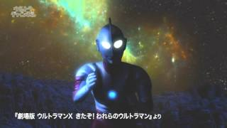 Nonton Ultraman X The Movie | Ultraman vs The Army of Baltans Film Subtitle Indonesia Streaming Movie Download