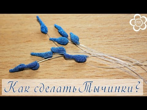 Как сделать тычинки для цветов своими руками из ниток