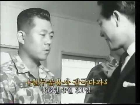 1966년 3월 31일 파월무공용사 …