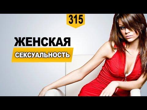 zhenskaya-psihologiya-na-seks