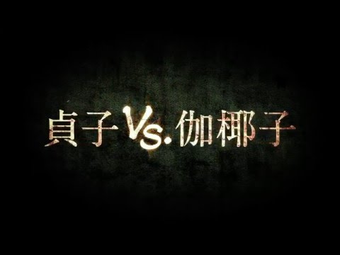 【貞子vs伽椰子】預告
