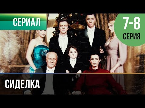 ▶️ Сиделка 7 и 8 серия - Мелодрама | Фильмы и сериалы - Русские мелодрамы (видео)