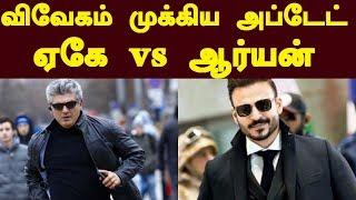 Vivegam Big Update  AK vs Aaryan  Ajith vs Vivek Oberoi Vivegam, Vivegam News, Vivegam Movie Updates, Ajith Next Movie News, Vivegam trailer,Vivegam Teaser, Trendswood Vivegam, Vivegam Updates,