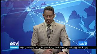 Arabic news Dec,31/2019 |etv