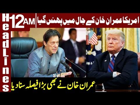US is seeking for our cooperation   Headlines 12 AM   7 December 2018   Express News