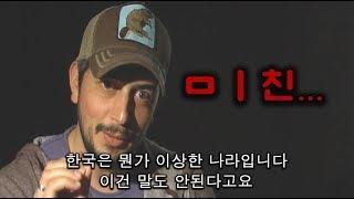 "Video 【충격】 해외 게이머들이 ""한국인은 피해야 된다""고 말하는 이유│콕콕이슈 MP3, 3GP, MP4, WEBM, AVI, FLV Juli 2018"
