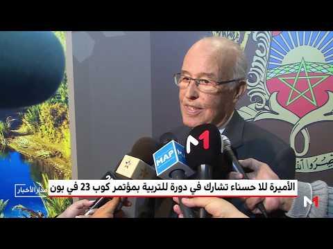 العرب اليوم - التزام المغرب في نشر التوعية برهانات التنمية المستدامة