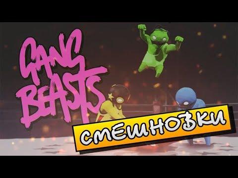 [СМЕШНОВКИ GANG BEASTS] - 3 ПАЦАНА, 1 БОРЬБА