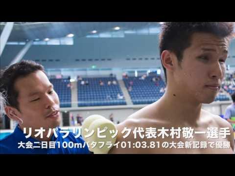 リオパラリンピック前の最終試合 代表選手が次々と好記録を ジャパンパラ水泳競技大会2日目