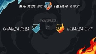 Team Fire vs Team Ice, game 1