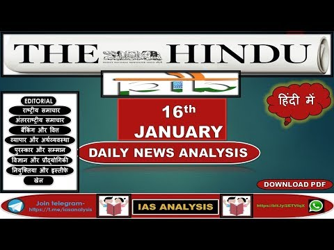 16th January 2019 - The Hindu Editorial Discussion- PIB & News Paper Analysis In Hindi