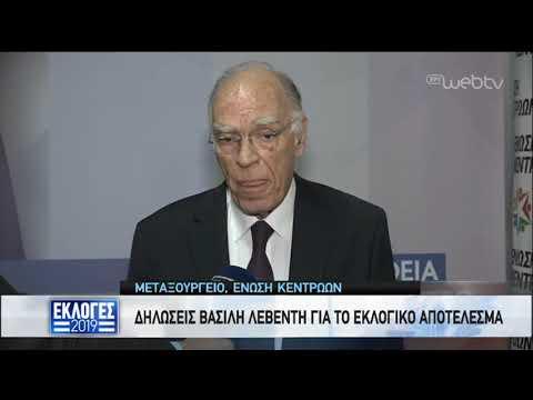 Β. Λεβέντης: Στις εκλογές δεν συζητήθηκε κανένα πρόβλημα της κοινωνίας | 07/07/2019 | ΕΡΤ