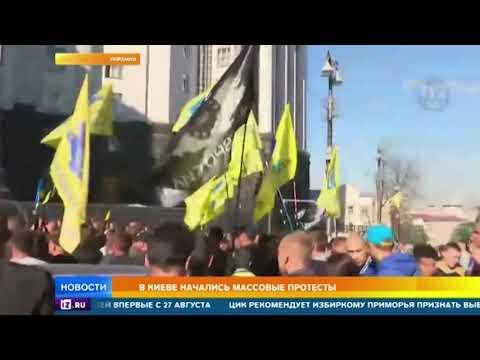 В Киеве начались массовые протесты