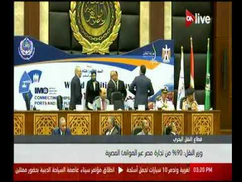 وزير النقل يشهد الاحتفال باليوم البحرى العالمى 2017