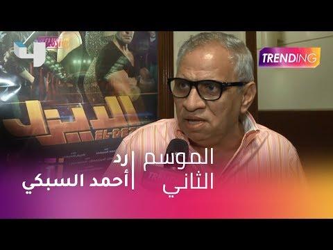 """جدل إيرادت """"الديزل"""" و""""البدلة"""": شاهد أول رد من السبكي على وليد منصور"""