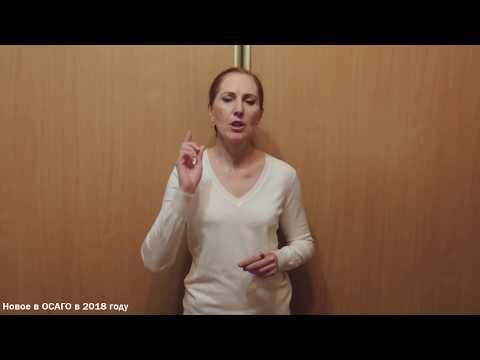 Новое в ОСАГО в 2018 году - DomaVideo.Ru