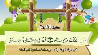 المصحف المعلم للشيخ القارىء محمد صديق المنشاوى سورة القارعة كاملة جودة عالية