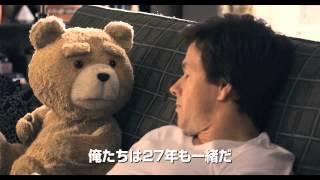 『テッド』予告編