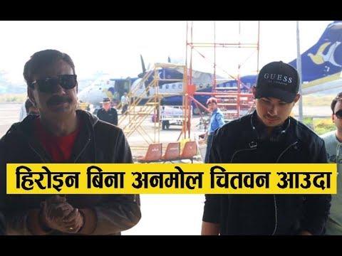(अनमोल चितवन किन एक्लै आए .. खोई दुई हिरोईंन .?, Anmol Kc In Chitwan - Duration: 12 minutes.)