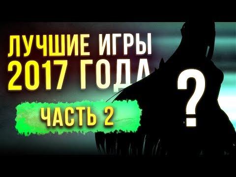 ЛУЧШИЕ ИГРЫ 2017 ГОДА: Часть 2 - RPG, HORROR, FIGHTING // ИТОГИ ГОДА