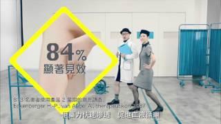 特強喜療妥 詹瑞文 x 制服女 廣告 [HD]