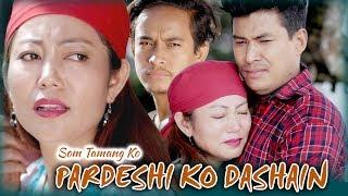 Pardeshi Ko Dashain - Pabitra Gurung